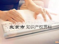 2019年北京市各区知识产权贯标奖励政策一览表