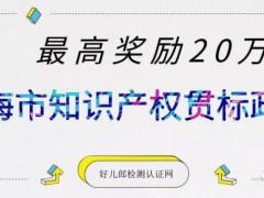 2019上海市知识产权贯标奖励政策汇总