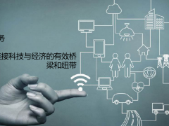 什么是科技服务,它有哪些特征?