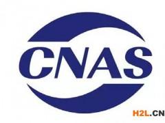 第八届全国合格评定机构认可工作会议将于下月召开