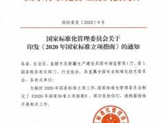 《2020年国家标准立项指南》发布