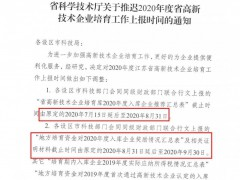 江苏省科技厅推迟2020年度省高新技术企业培育工作上报时间的通知