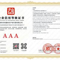 AAA信用等级认证证书