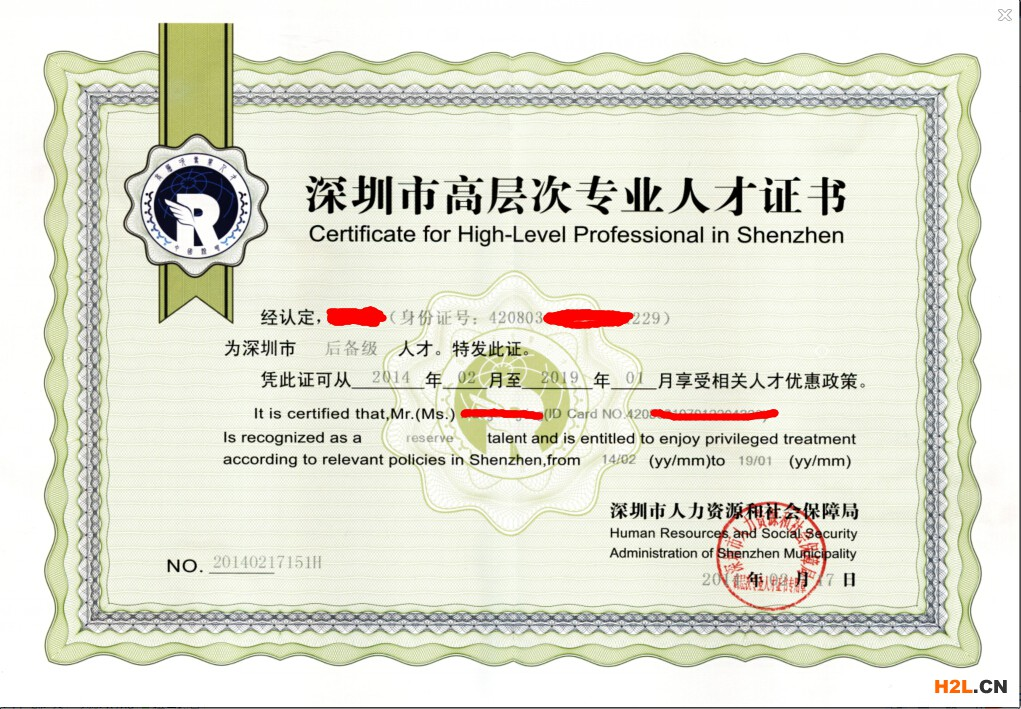 高层次专业人才认定证书