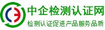中企检测认证网